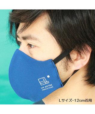 Regalo Felice 【日本製 / 呼吸がしやすい / 抗菌防臭 / 耳が痛くなりにくい】クールマスク / AG-0004・イージス NVBL(ネイビーブルー)