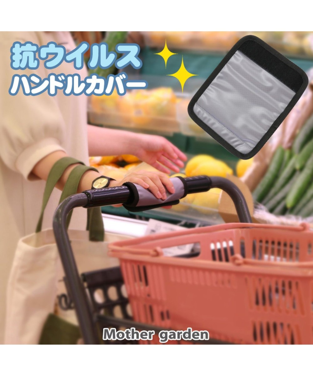 【オンワード】 Mother garden>雑貨/ホビー/スポーツ マザーガーデン 衛生用品 抗菌ウイルス ハンドル カバー 0 0