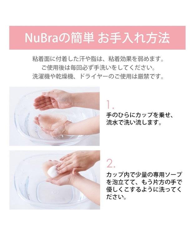 BRADELIS New York 【NuBra / ナチュラルタイプ】 ヌーブラ・エアーライト モーイ