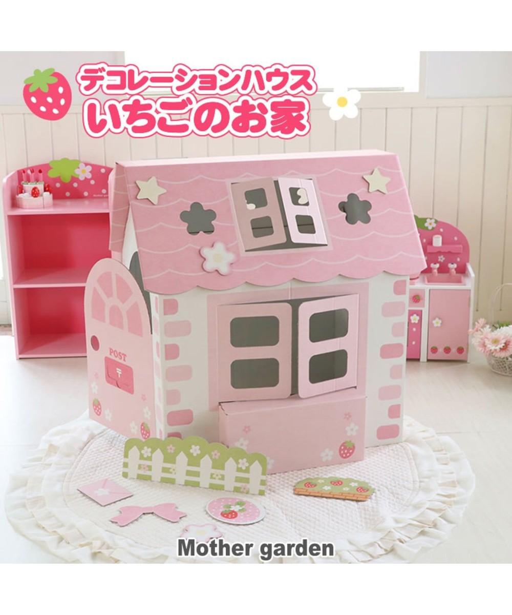 【オンワード】 Mother garden>おもちゃ マザーガーデン いちごのお家 デコレーションハウス ピンク(淡) 0 【送料無料】