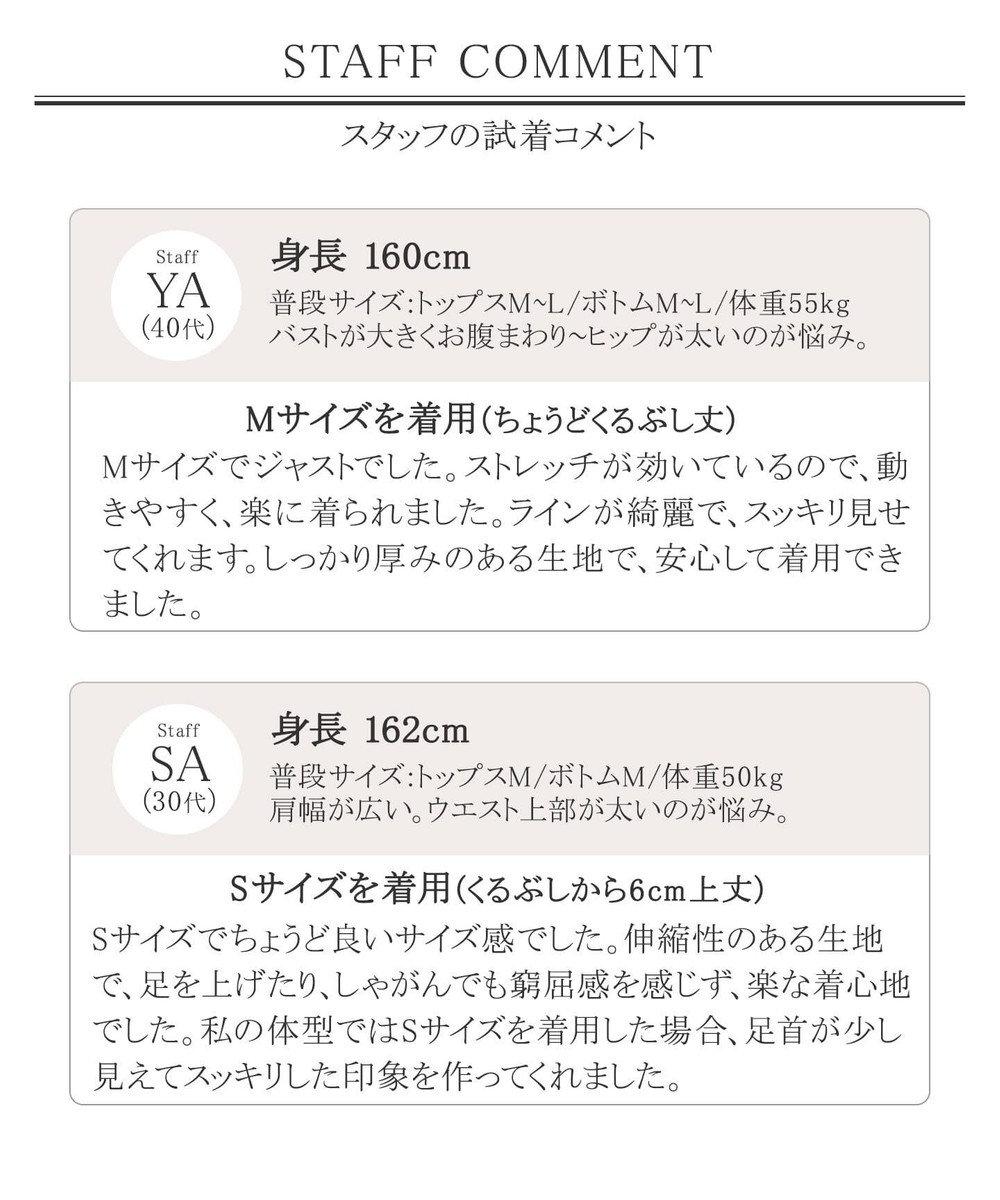 Tiaclasse 【日本製】穿き心地抜群のフィラロッサ裏起毛スリムパンツ エクリュ