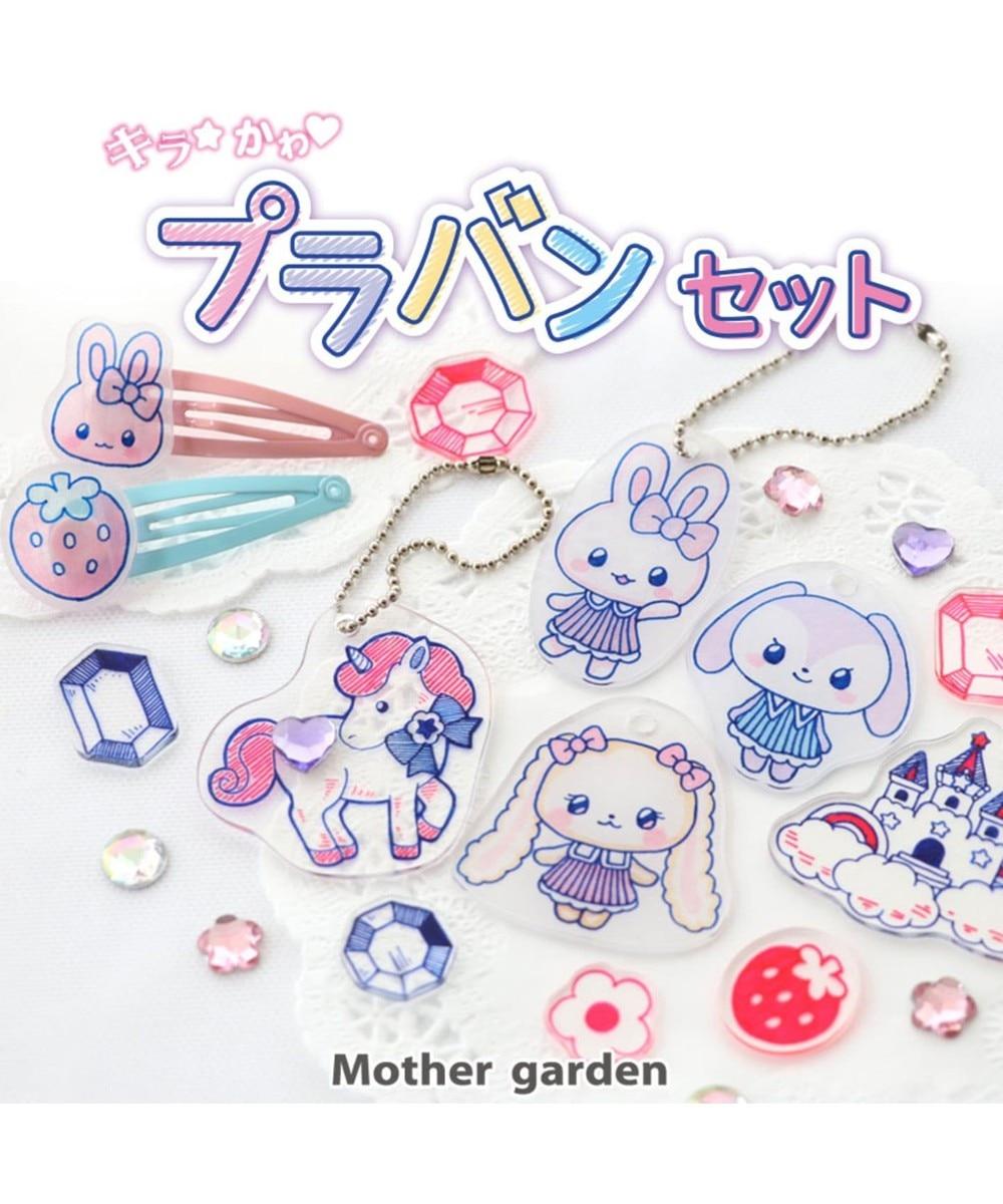 【オンワード】 Mother garden>おもちゃ うさもも きらかわ プラバンセット 0 0