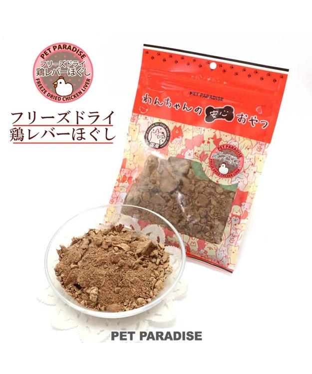 PET PARADISE 犬 おやつ 国産 フード ペットパラダイス 犬 おやつ 国産 フリーズドライ 鶏レバーほぐし 大袋 60g | オヤツ 鶏肉 チキン ればー