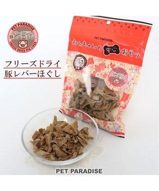 PET PARADISE 犬 おやつ 国産 フード ペットパラダイス 犬 おやつ 国産 フリーズドライ 豚レバーほぐし 大袋 55g | オヤツ 豚肉 ポーク 原材料・原産国