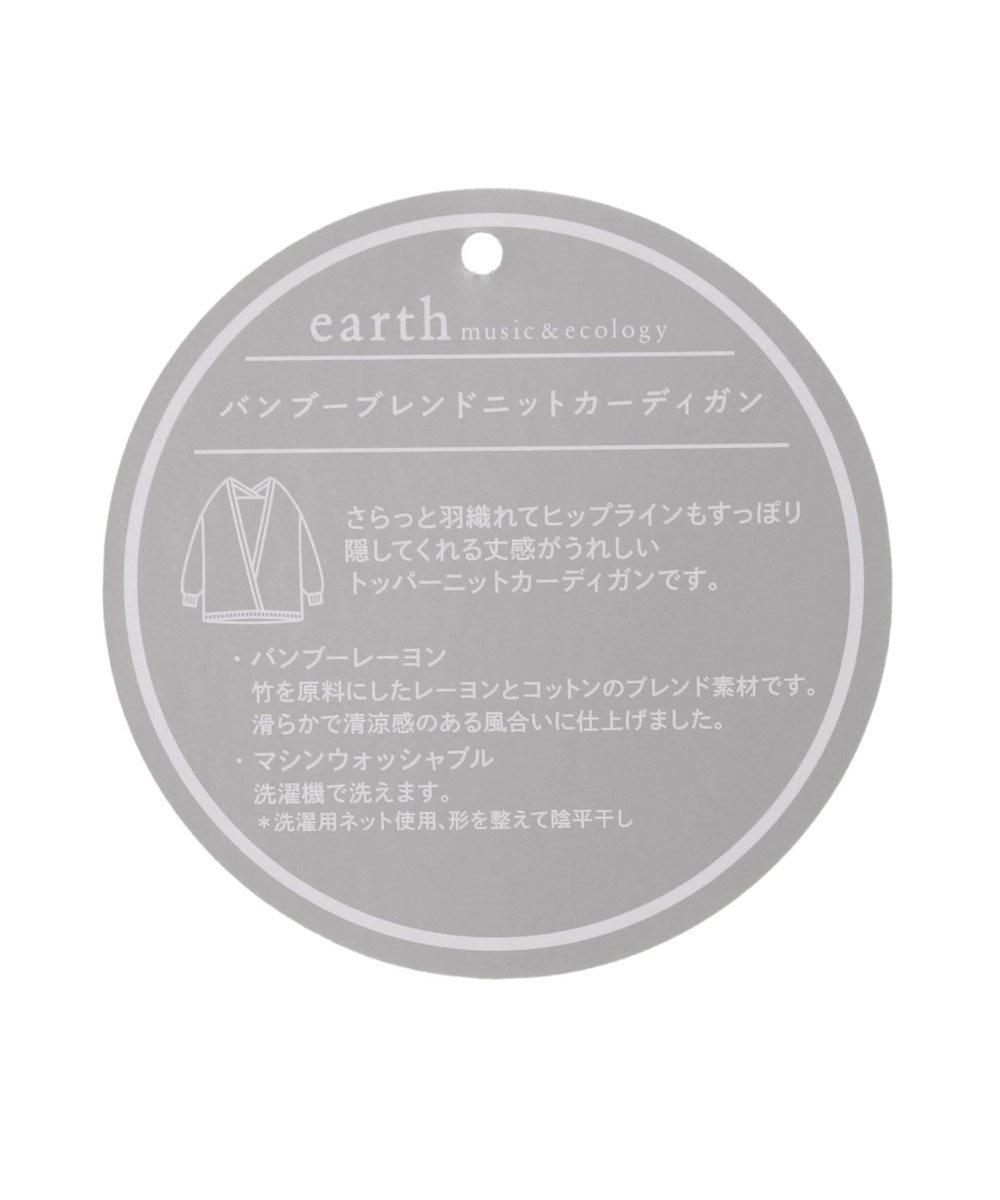 earth music&ecology バンブーブレンドニットカーディガン Gray Beige