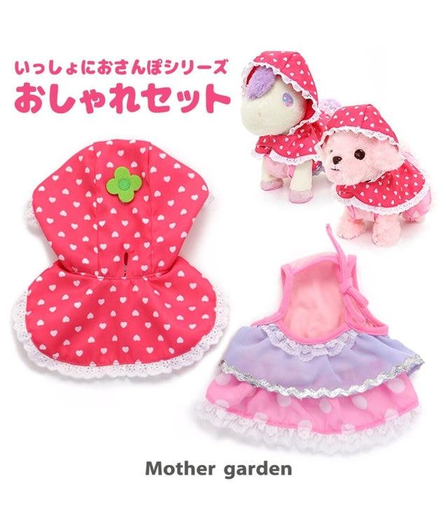 Mother garden 一緒におさんぽシリーズ わんちゃん用 おしゃれ着 お洋服セット