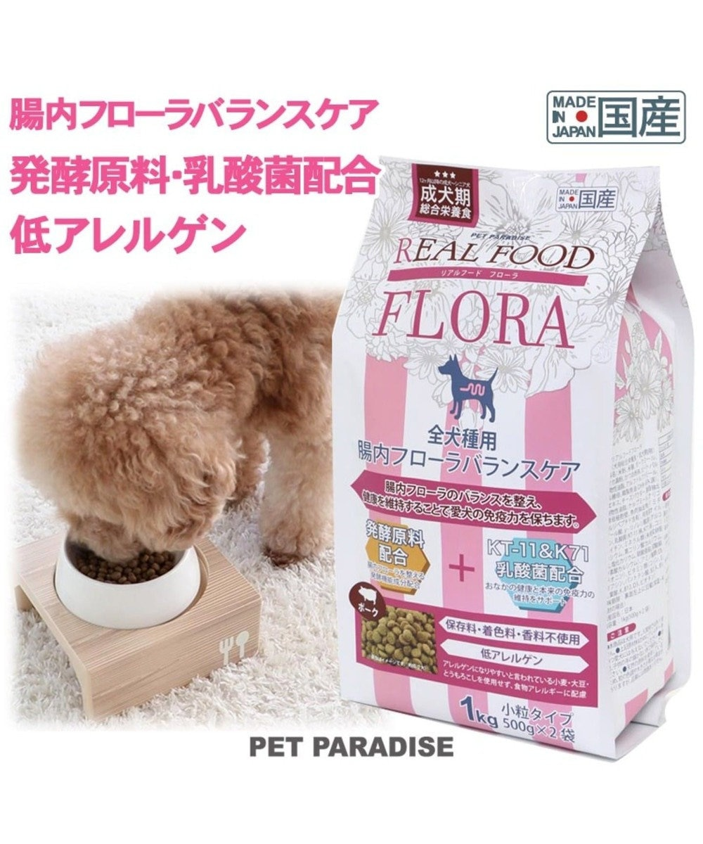 PET PARADISE ドッグフード ドライフード リアルフード フローラ 1kg 原材料・原産国