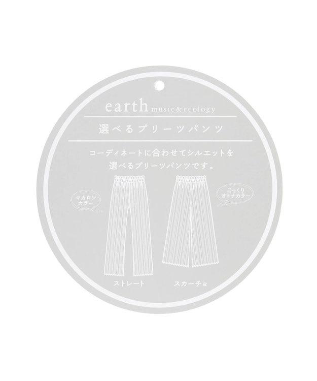 earth music&ecology 選べるプリーツパンツ(ストレート)
