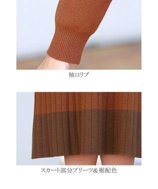 Tiaclasse 【洗える】1枚で着映えする配色プリーツニットワンピース レンガ
