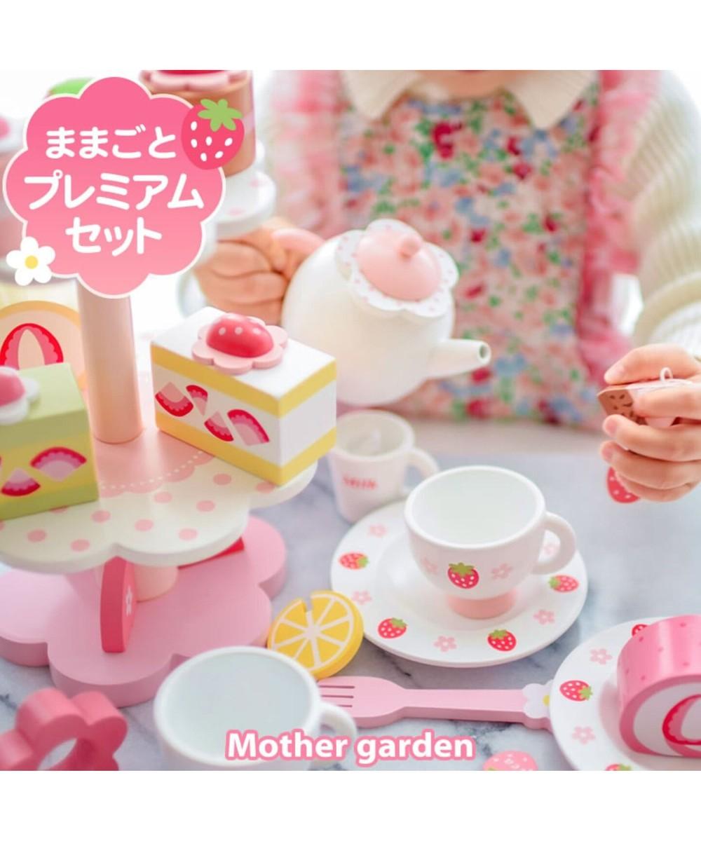 【オンワード】 Mother garden>おもちゃ マザーガーデン ままごとプレミアムセット ストロベリー ティーパーティー 白〜オフホワイト 0 【送料無料】