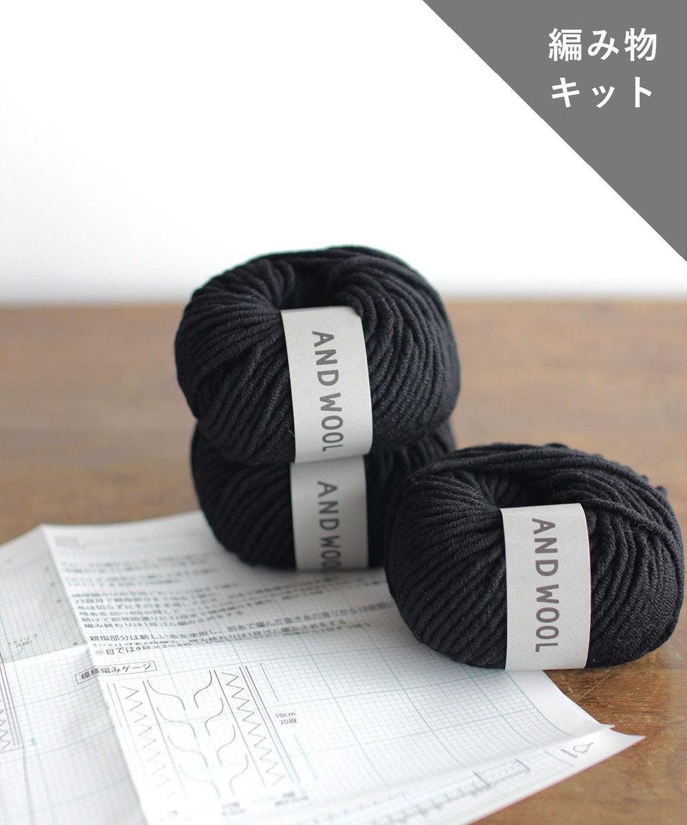 AND WOOL 【編み物キット】ケーブル編みアームウォーマー(糸:No.12) ブラック