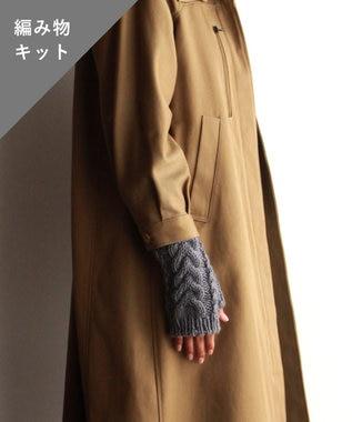 AND WOOL 【編み物キット】ケーブル編みアームウォーマー(糸:No.12) グレー