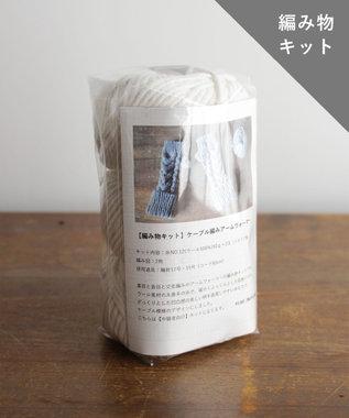 AND WOOL 【編み物キット】ケーブル編みアームウォーマー(糸:No.12) オフホワイト