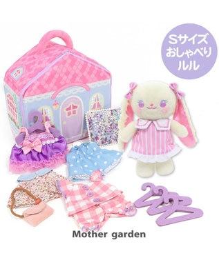 Mother garden 特別価格!おしゃべりきせかえマスコットS ルル&お星さまハウスセット 0