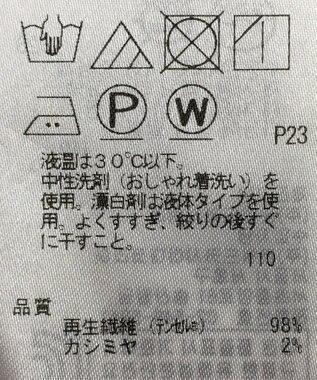 ONWARD Reuse Park 【自由区】カットソー秋冬 ブラック