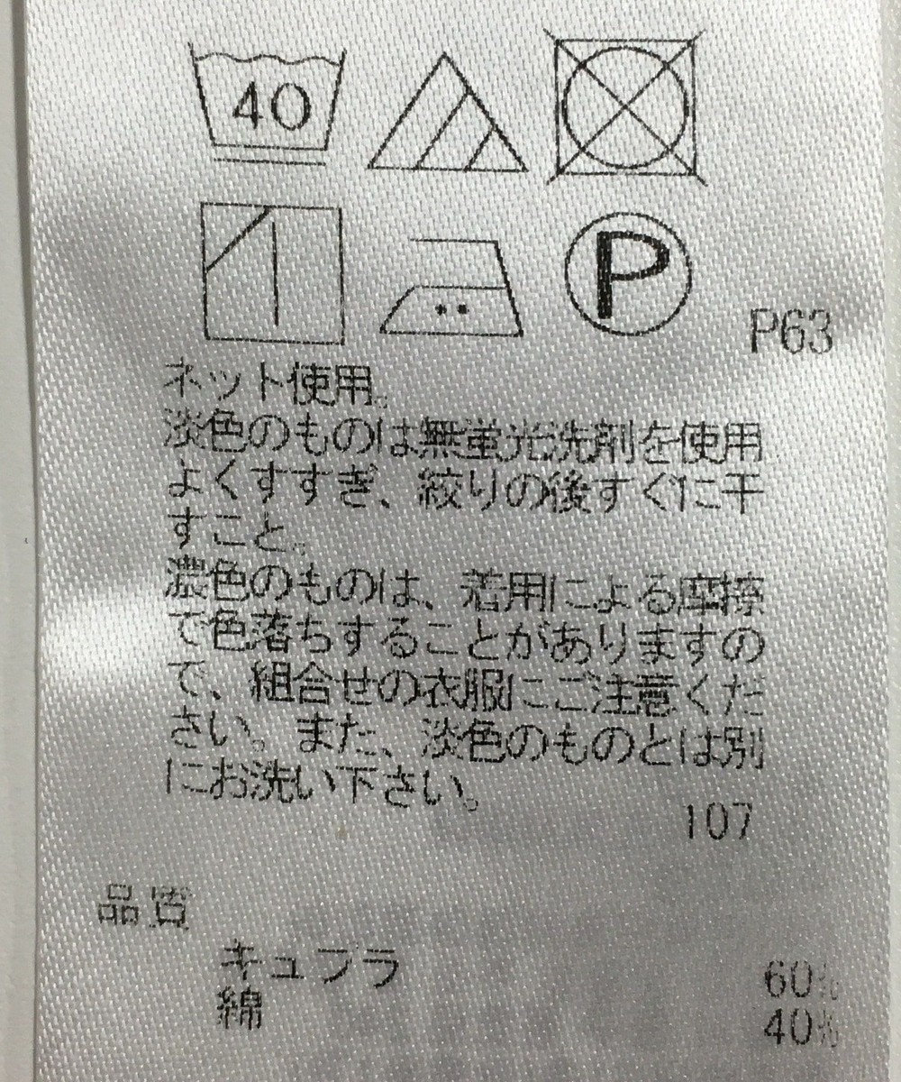 ONWARD Reuse Park 【23区】カットソー秋冬 グリーン