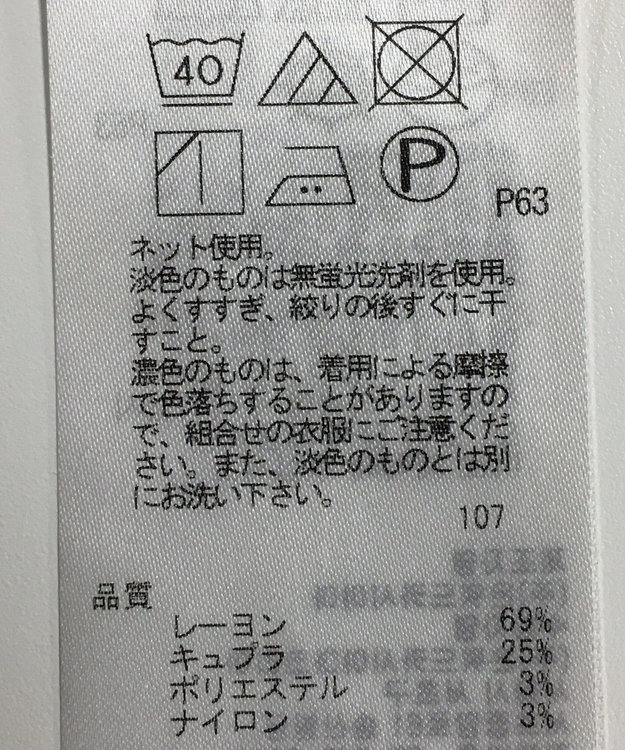 ONWARD Reuse Park 【23区】カットソー秋冬
