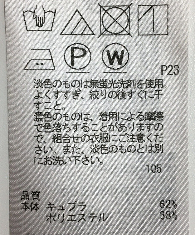 ONWARD Reuse Park 【23区】ワンピース秋冬