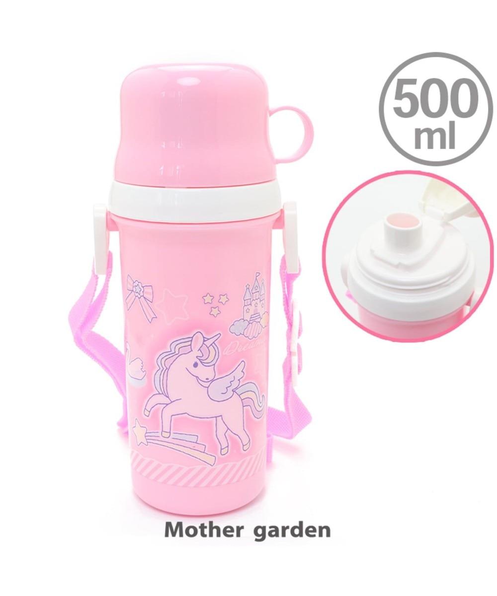 【オンワード】 Mother garden>食器/キッチン マザーガーデン ユニコーン コップ付きプラ水筒 500ml日本製 0 0