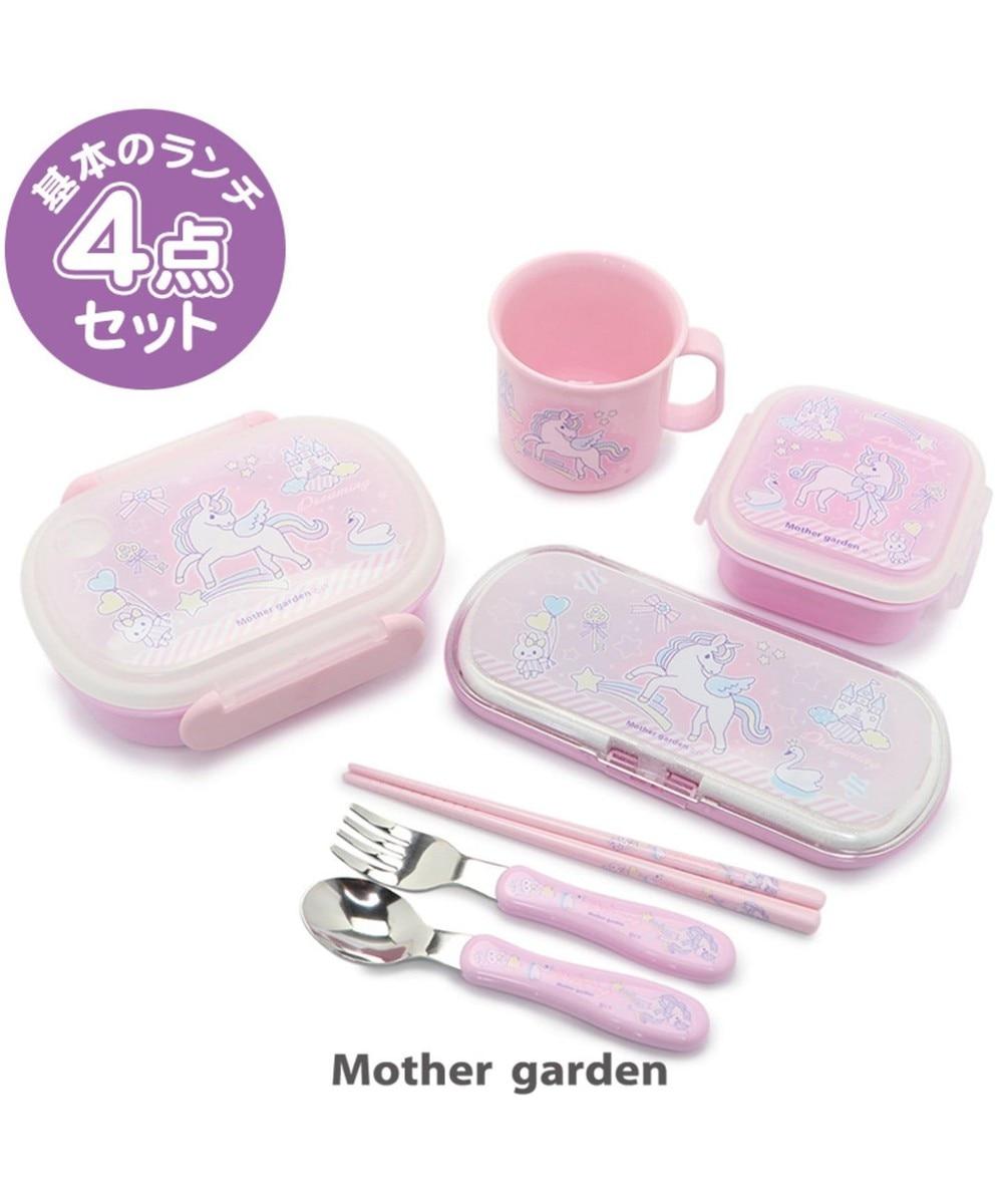 【オンワード】 Mother garden>食器/キッチン マザーガーデン ユニコーン ランチ4点セット 日本製 0 0