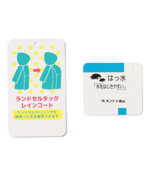 組曲 KIDS 【SCHOOL雑貨】レインコート