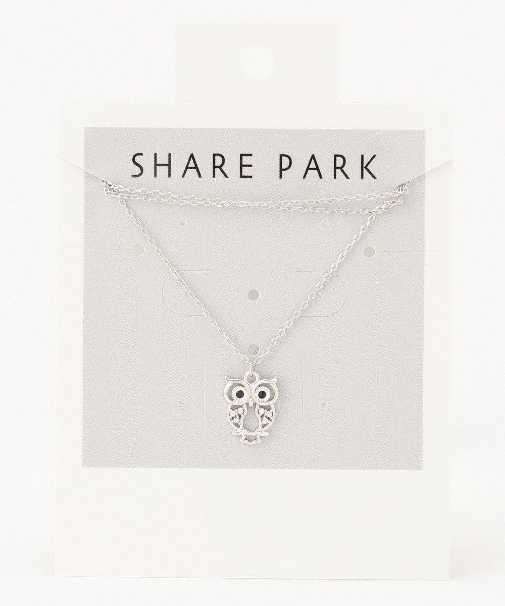 SHARE PARK LADIES メタルオウルネックレス シルバー系