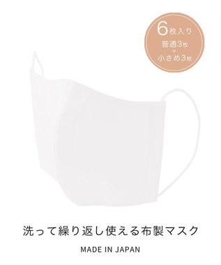 Production Labo 【日本製】布製マスク6(白織柄) 6枚セット 普通・小さめ各3枚入り
