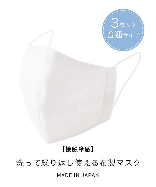 Production Labo 【接触冷感】布製マスク13(綿麻) 3枚セット