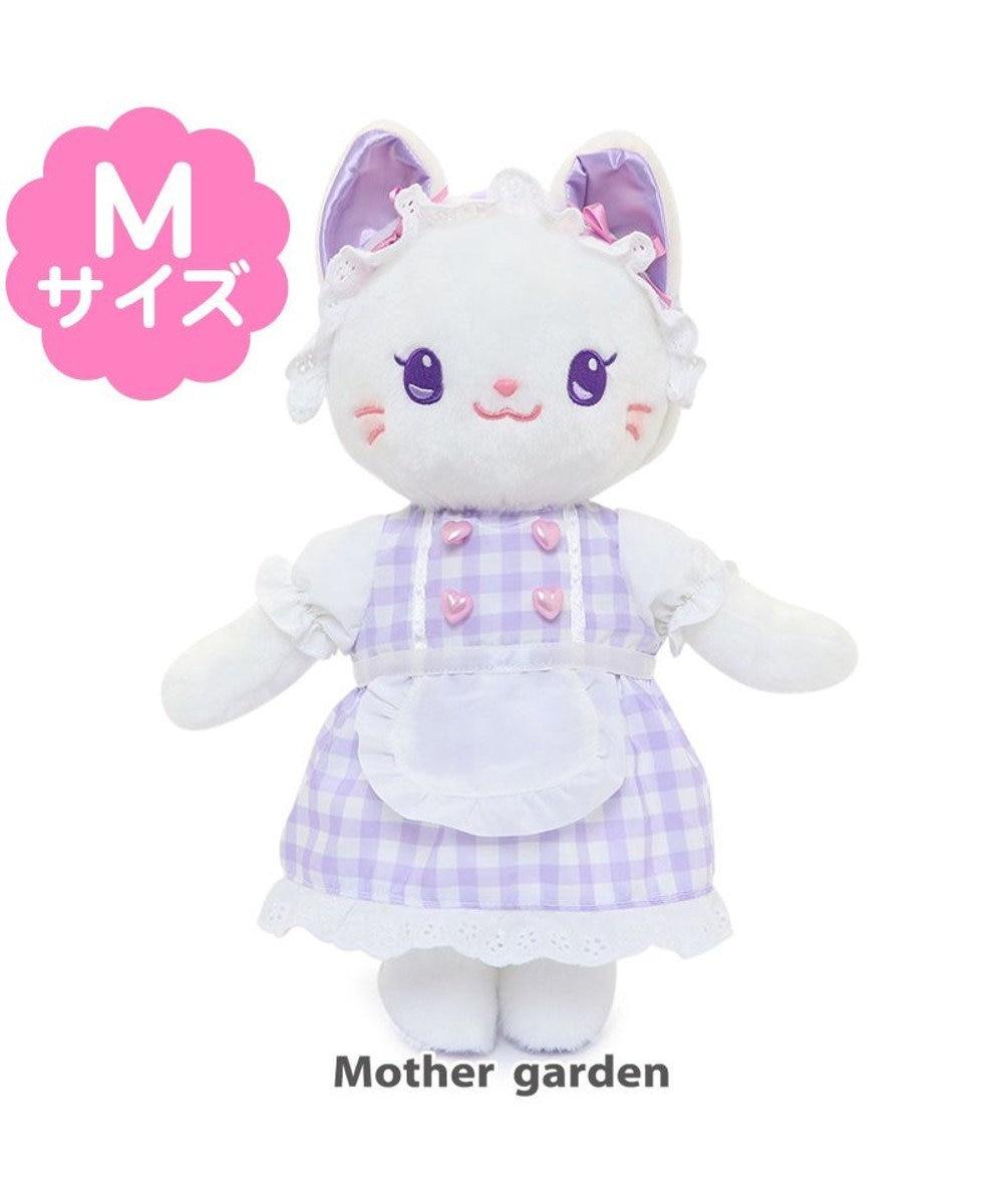 Mother garden マザーガーデン 着せ替えドール 限定ドール 《ミルティー・シュガー》 ぬいぐるみ Mサイズ マスコット  着せ替えごっこ きせかえ お人形遊び 知育玩具 女の子 おもちゃ 女児 お世話 子供 子ども お人形 ままごと 紫