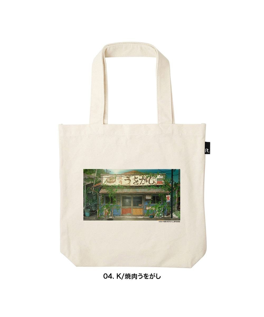 ROOTOTE 6366【受注生産 / 期間限定商品】OE.TALL.肉子ちゃん-B 映画『漁港の肉子ちゃん』 × ROOTOTE コラボトートバッグ 04:K/焼肉うをがし