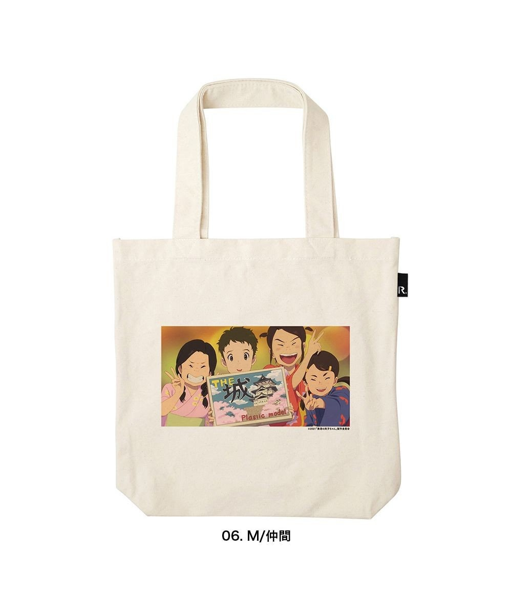 ROOTOTE 6366【受注生産 / 期間限定商品】OE.TALL.肉子ちゃん-B 映画『漁港の肉子ちゃん』 × ROOTOTE コラボトートバッグ 06:M/仲間