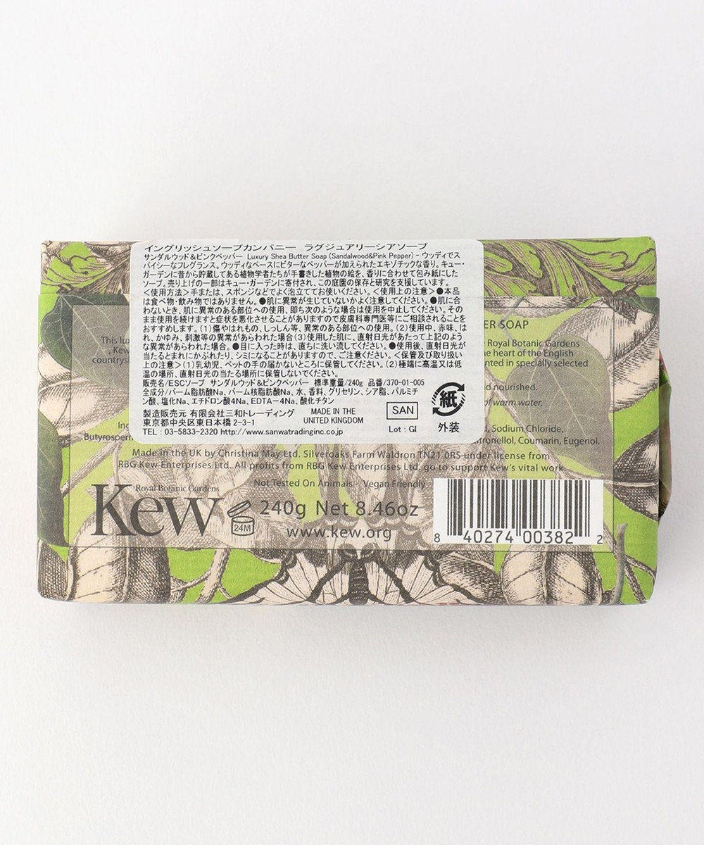 ONWARD CROSSET STORE 【English Soap Company】ラグジュアリーシアソープ サンダルウッド&ピンクペッパー