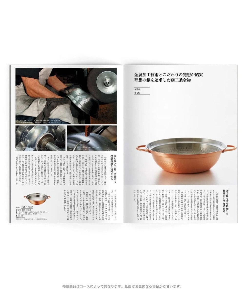 antina gift studio Made In Japan(メイドインジャパン) カタログギフト <MJ14> -