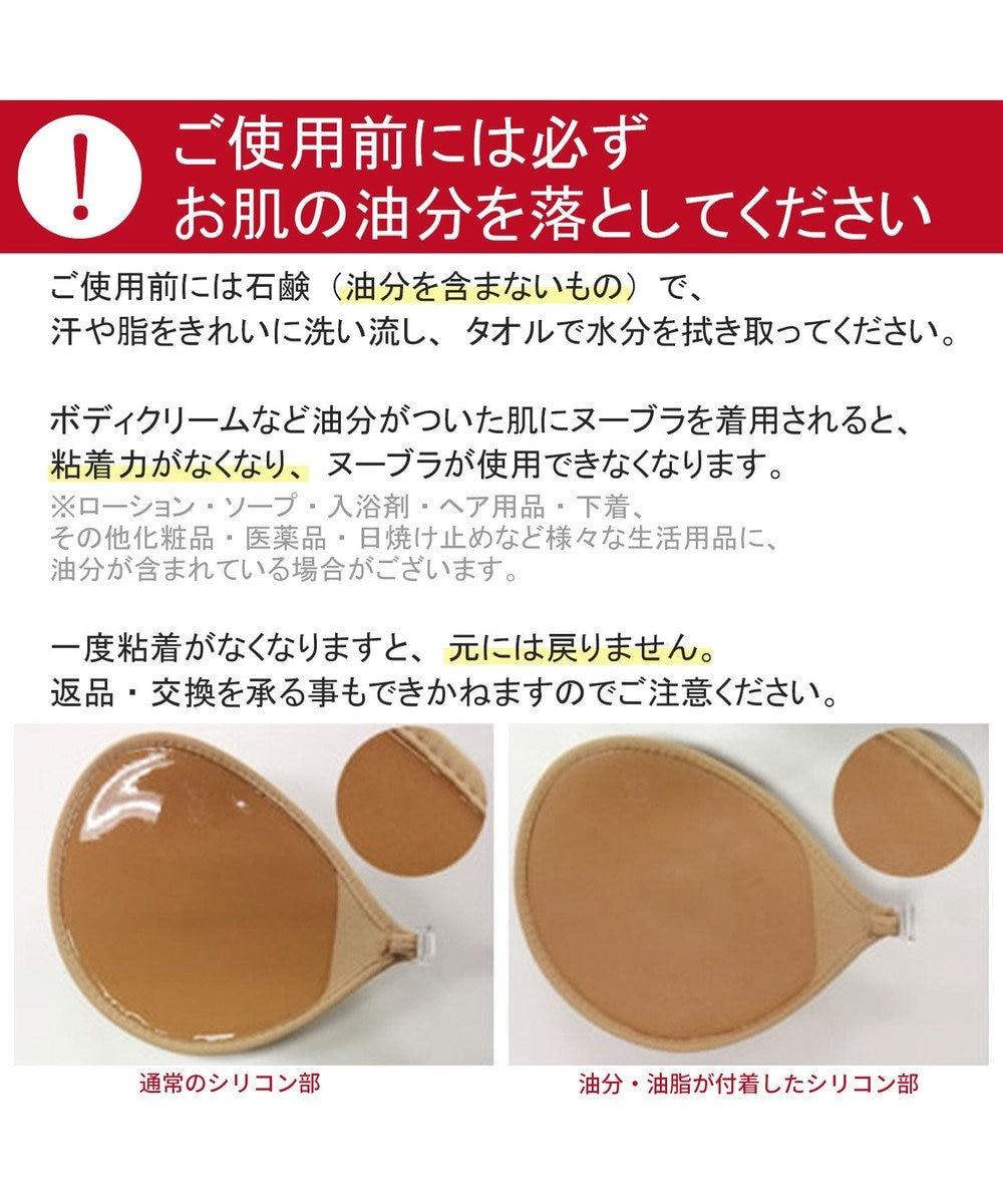 BRADELIS New York 【NuBra / シリコン100%・レモン型パッド】 ヌーブラ・ビーチ ミニ ヌード