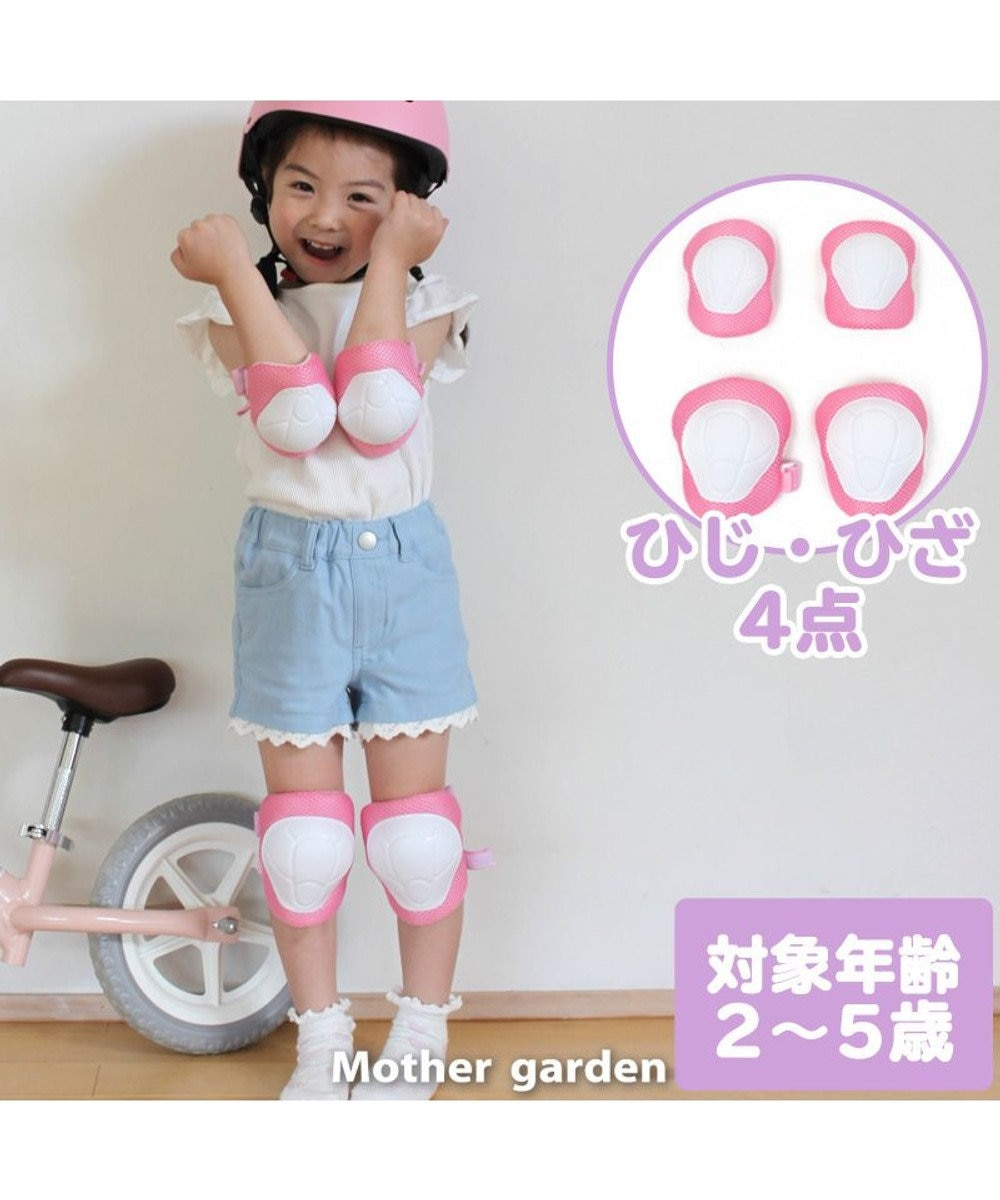 Mother garden マザーガーデン キッズ プロテクター 膝 肘用 4点セットキッズ 子供用 ピンク