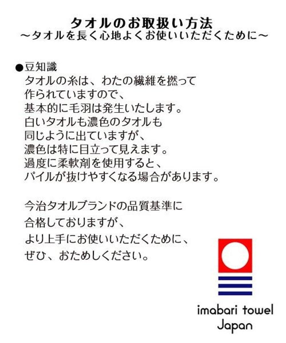 Chut! INTIMATES 【今治タオル・高い吸水性】 バスタオル Chut! BATH TOWEL (C035) カーキ