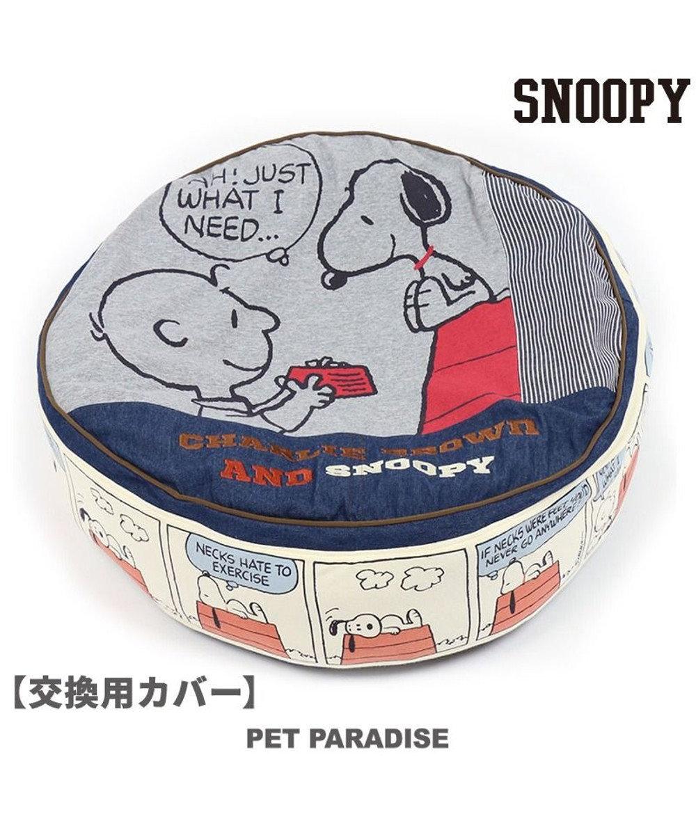 PET PARADISE 替えカバー スヌーピー 丸型 クッション用 替えカバー 80'S 柄 (60cmの丸型クッションに対応) 紺(ネイビー・インディゴ)