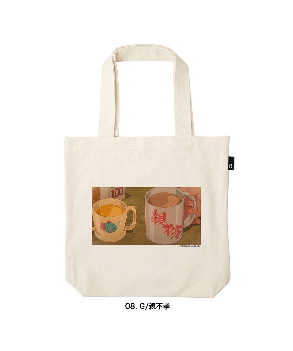 ROOTOTE 6365【受注生産 / 期間限定商品】OE.TALL.肉子ちゃん-A 映画『漁港の肉子ちゃん』 × ROOTOTE コラボトートバッグ 08:G/親不孝