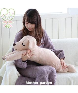 Mother garden マザーガーデン レトリバー 抱きぐるみ クリエイティブヨーコ 40周年 創業祭 記念 復刻商品 ぬいぐるみ 抱き枕 抱きまくら 大きい かわいい 犬 イヌ いぬ 茶色