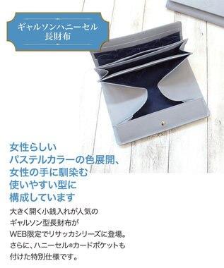 CYPRIS 【WEB限定仕様】リサッカ 日本製 型押し牛革 ハニーセルギャルソン長財布 ペールブルー [06]