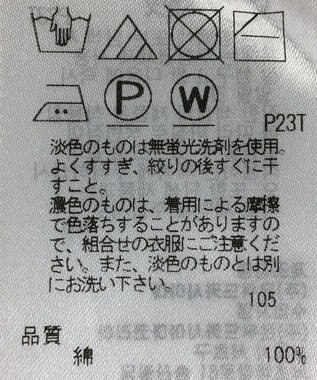 ONWARD Reuse Park 【自由区】ニット春夏 ホワイト