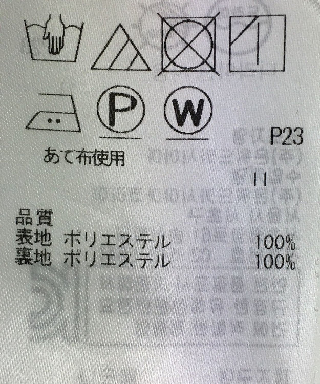ONWARD Reuse Park 【組曲】スカート春夏
