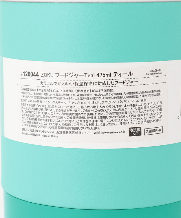 ONWARD CROSSET STORE 【ZOKU】フードジャー 475ml ステンレス