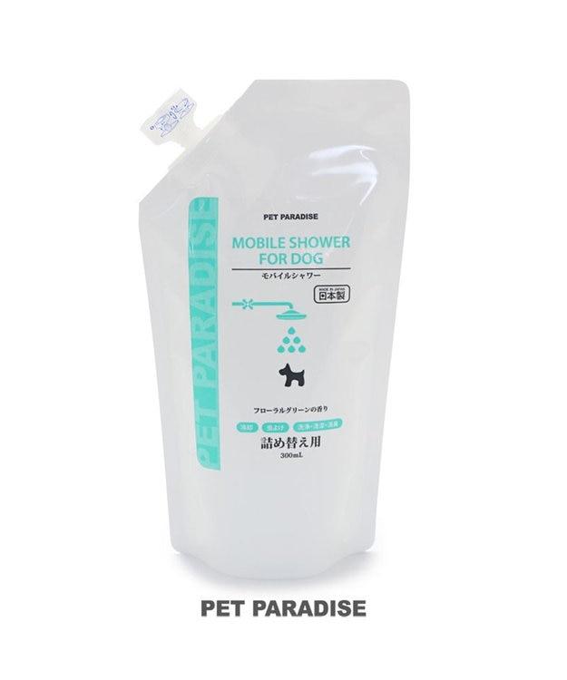 PET PARADISE 犬 愛犬用 モバイルシャワー 詰め替え 300ml フローラルグリーンの香り | スプレー お出掛け 夏バテ対策 虫よけ 抗菌 消臭 つめかえ