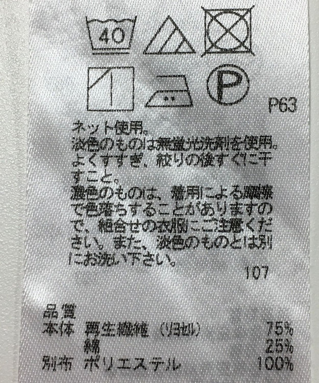 ONWARD Reuse Park 【ICB】カットソー春夏