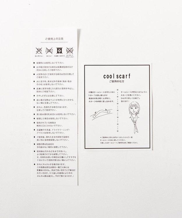 J.PRESS LADIES 【WEB限定】濡らしてひんやり冷感COOL スカーフ