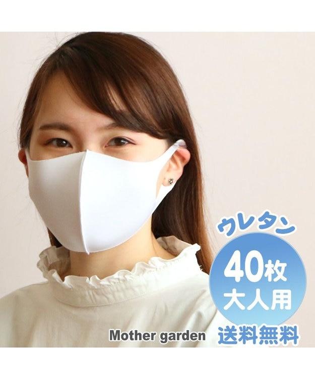 Mother garden 洗える立体マスク 大人用 白色 40枚セット 男女兼用