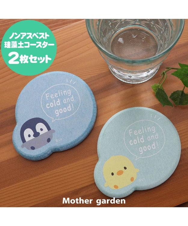 Mother garden マザーガーデン 珪藻土コースター こぴよ&こねむ 2個セット 珪藻土 コースター セット プレゼント おうちカフェ かわいい マザーガーデン