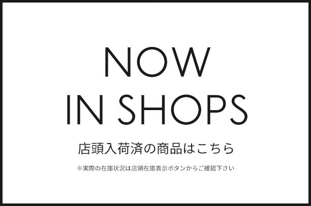 now_in_shops