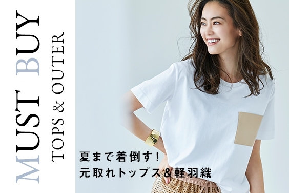 MAG must buy tops&outer